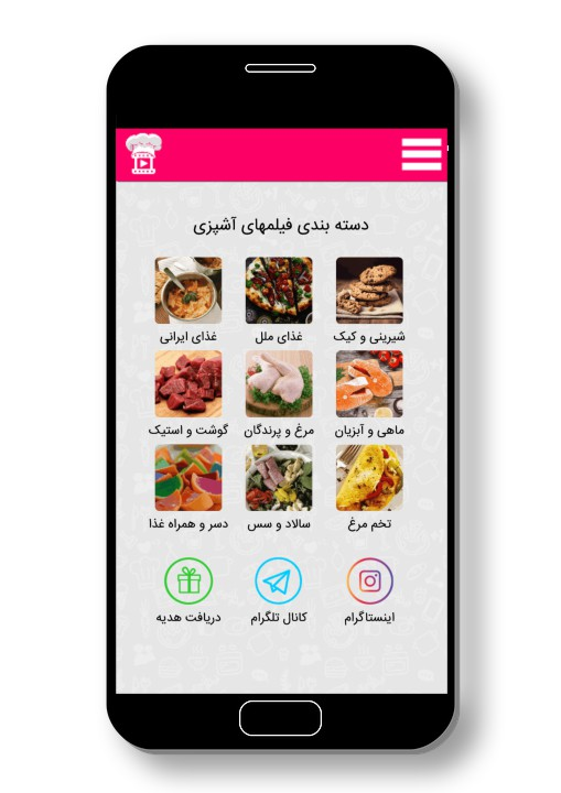 اپلیکیشن فیلم آشپزی