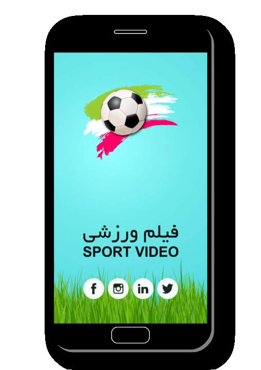 اپلیکیشن فیلم ورزشی